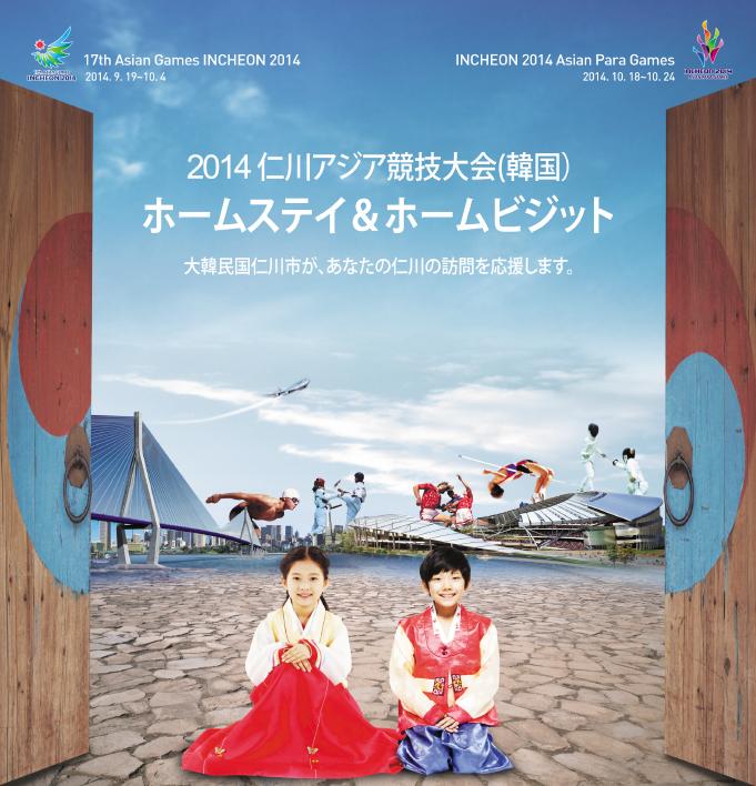 仁川アジア競技大会ホームステイ・ホームビジット