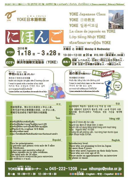 YOKE日本語教室3期募集チラシ