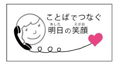 YOKE情報・相談コーナーロゴ