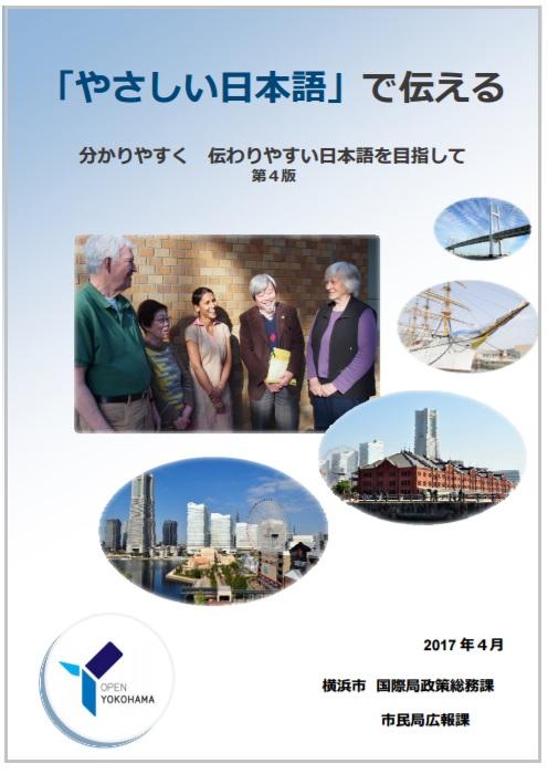 横浜市やさしい日本語基準