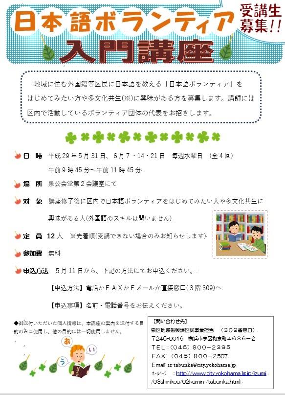 泉区日本語ボランティア入門講座