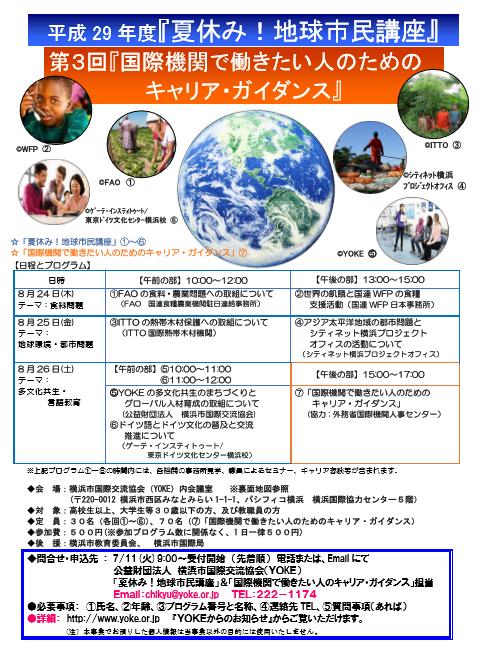 夏休み!地球市民講座