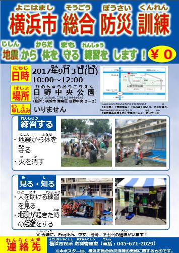 横浜市総合防災訓練