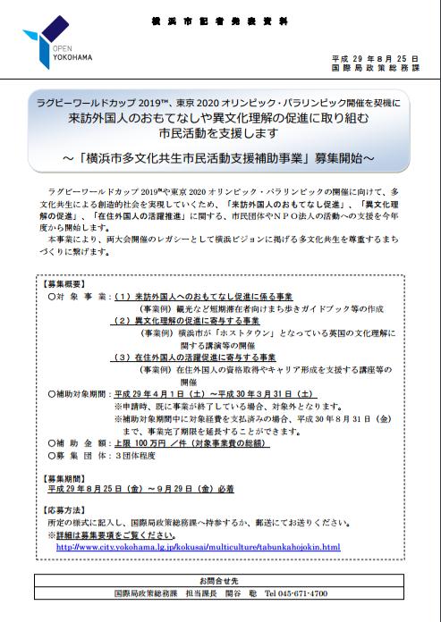 横浜市多文化共生市民活動支援補助事業